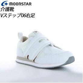 ムーンスター レディース メンズ スニーカー リハビリ 介護靴 片足販売 Vステップ06右足 ホワイト 11412111 MOONSTAR 装具対応シューズ MS シューズ