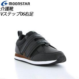 ムーンスター メンズ レディース スニーカー リハビリ 介護靴 片足販売 Vステップ06右足 ブラック 11412116 MOONSTAR 装具対応シューズ MS シューズ