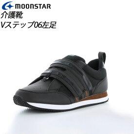 ムーンスター メンズ レディース リハビリ 介護靴 片足販売 Vステップ06左足 ブラック 11412117 MOONSTAR 装具対応シューズ MS シューズ