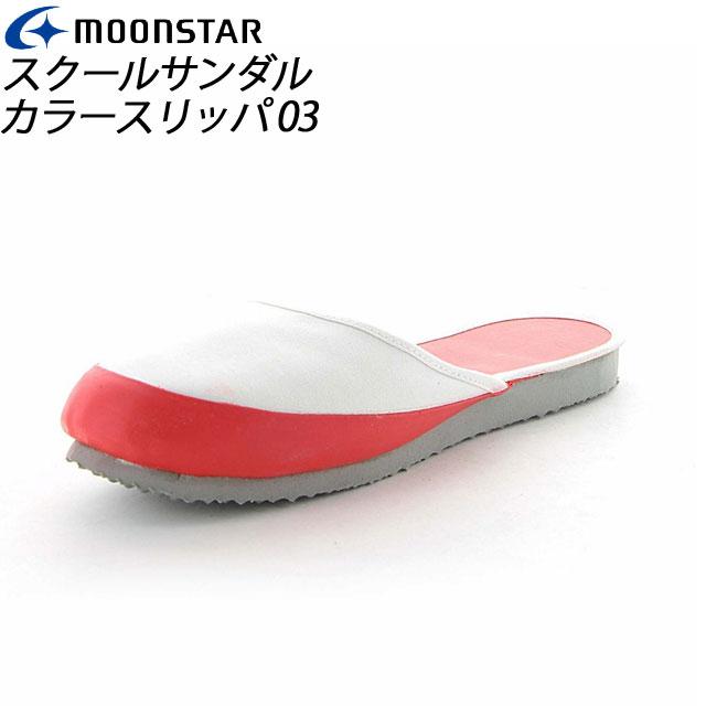 ムーンスター 子供靴 メンズ レディース カラースリッパ 03 レッド MOONSTAR ムーンスター 定番のスクールサンダル MS シューズ