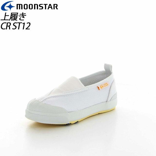 ムーンスター キャロット 子供靴 CR ST12 12130171 MOONSTAR ホワイト 足の成長と健康をサポートする上履き MS シューズ
