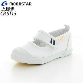 ムーンスター キャロット 子供靴 CR ST13 ホワイト 12130181 MOONSTAR 足の成長と健康をサポートする上履き MS シューズ