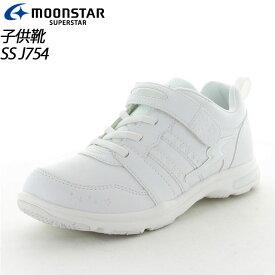 ムーンスター 子供靴 スーパースター SS J754 ホワイト 12281811 バネのチカラ。 軽量 スニーカー ジュニア MS シューズ