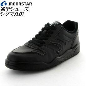 ムーンスター 子供靴 メンズ レディース シグマXL01 ブラック 12321736 MOONSTAR ムーンスター 定番の合皮の軽量通学シューズ MS シューズ