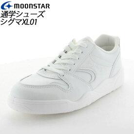 ムーンスター 子供靴 メンズ レディース シグマXL01 ホワイトSC 12321738 MOONSTAR 定番の合皮の軽量通学シューズ MS シューズ