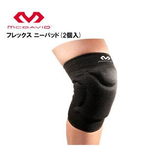 マクダビッド フレックス ニーパッド(2個入) ヒザを包み込むように保護 抗菌防臭 M602 膝サポーター ブラック