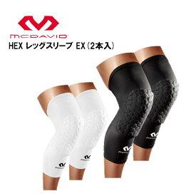 マクダビッド HEX レッグスリーブ EX(2本入) ロング丈のスリーブが下肢を広範囲にサポート 抗菌防臭 M6446 膝サポーター ブラック ホワイト