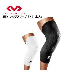 マクダビッド HEX レッグスリーブ EX(1本入) ロング丈のスリーブが下肢を広範囲にサポート 抗菌防臭 M6447 膝サポーター ブラック ホワイト