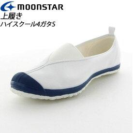 ムーンスター 子供靴 メンズ レディース ハイスクール4ガタS ブルー 11210025 MOONSTAR センターゴアの上履き MS シューズ