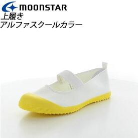 ムーンスター 上履き 学校 子供靴 スクール シューズ 白 ホワイト 11210133 MS