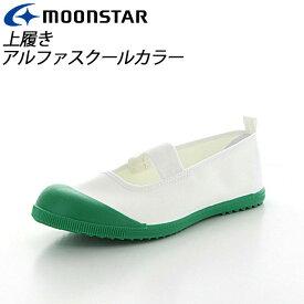 ムーンスター 子供靴 スクール アルファスクールカラー グリーン 11210134 MOONSTAR 抗菌加工の上履き MS シューズ