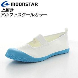 ムーンスター 子供靴 スクール アルファスクールカラー コバルト 11210137 MOONSTAR 抗菌加工の上履き MS シューズ