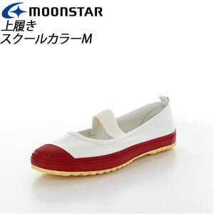 ムーンスター 子供靴 スクール スクールカラーM レッド 11210352 MOONSTAR 抗菌加工の上履き MS シューズ