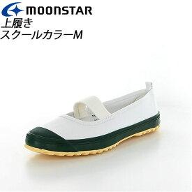 ムーンスター 子供靴 スクール スクールカラーM グリーン 11210354 MOONSTAR 抗菌加工の上履き MS シューズ