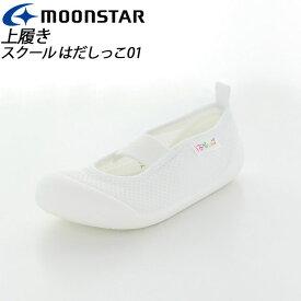 ムーンスター 子供靴 スクール はだしっこ01 ホワイト 11211471 MOONSTAR はだしみたい!な快適さ MS シューズ