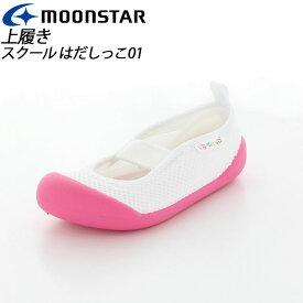 ムーンスター 子供靴 スクール はだしっこ01 ピンク 11211474 MOONSTAR はだしみたい!な快適さ MS シューズ