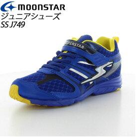 ムーンスター スーパースター 子供靴 SS J749 ブルー 12281775 MOONSTAR バネのチカラ。 細身1Eジュニアシューズ MS シューズ