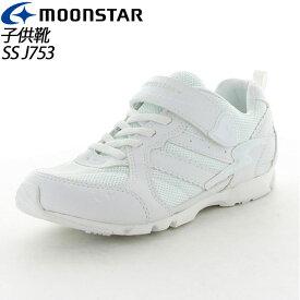 ムーンスター スーパースター ジュニア 子供靴 SS J753 ホワイト 12281801 MOONSTAR バネのチカラ。 女の子用 オールホワイト MS シューズ