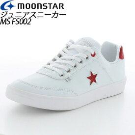 ムーンスター 子供靴 ジュニアスニーカー MS FS002 ホワイト/レッド 12283152 MOONSTAR 自由に!いつも一緒に!がテーマの「フリースター」シリーズ。