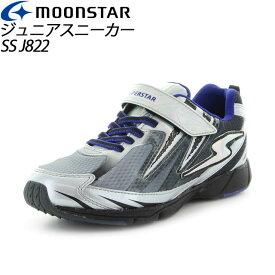 ムーンスター スーパースター 子供靴 ジュニアスニーカー SS J822 シルバー 12284931 MOONSTAR バネのチカラ。 ヴィクトリーモンスターシリーズ MS シューズ