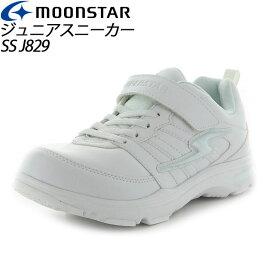 ムーンスター スーパースター 子供靴 ジュニアスニーカー SS J829 ホワイト 12285011 MOONSTAR「バネのチカラ。」オールホワイトタイプ。
