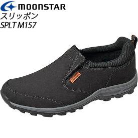 ムーンスター メンズ SPLT M157 ブラック 12320946 MOONSTAR 防水設計!どこでも軽快ウォーク!メンズ用! MS シューズ