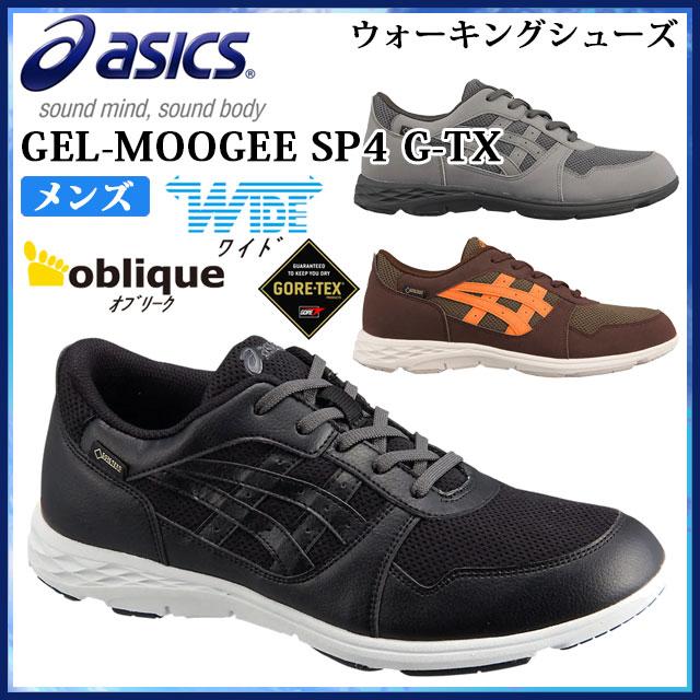 ☆アシックス メンズ ウォーキングシューズ GEL-MOOGEE SP4 G-TX 1131A019 asics ゴアテックス 、雨の日も快適 あす楽 送料無料
