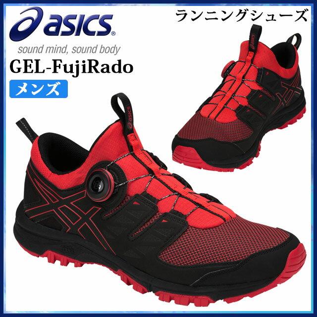 ☆アシックス メンズ ランニングシューズ GEL-FujiRado T7F2N asics トレイルランニング 素早く、細やかなフィッティング調整を可能 あす楽 送料無料