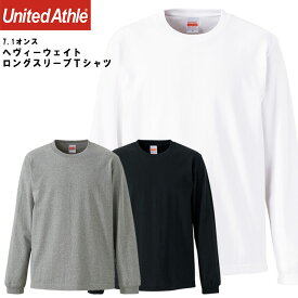 ☆◎【あす楽対応】 ユナイテッドアスレ メンズカジュアル オーセンティックスーパーヘヴィーウェイト 7.1オンス ロングスリーブTシャツ(1.6インチリブ) 男性用長袖シャツ ロンT 426201 UnitedAthle