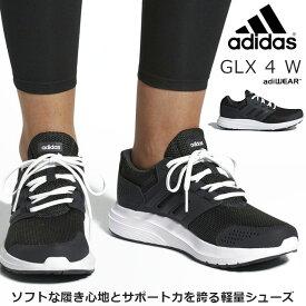 ☆アディダス レディース ランニングシューズ GLX 4 W BEZ82 adidas ジーエルエックス4W メッシュアッパー ウォーキング ジョギング カーボン 即日発送 CP8833
