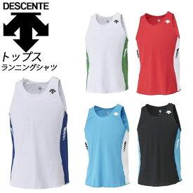デサント マルチスポーツ トップス ランニングシャツ DESCENTE DRN4701 ランシャツ メンズ