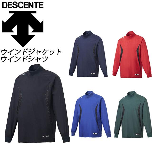 デサント マルチスポーツ ウインドジャケット ウインドシャツ DESCENTE PJ252 アウター メンズ