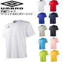 アンブロ サッカー 半袖Tシャツ ベーシック セカンダリーシャツ umbro UBS7637 ベーシックデザイン メンズ