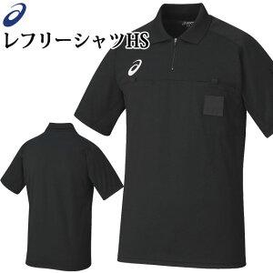 アシックス レフリーシャツHS レフリーシャツ 半袖 シャツ ポリエステル ファスナー デザイン シンプル ロゴ スポーツ レディース メンズ 送料無料 黒 ブラック XS6193 asics