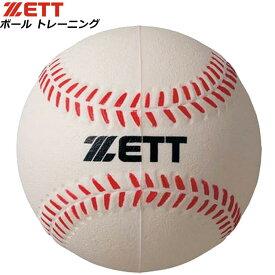 ゼット トス打撃ボール トレーニングボール 野球ボール 練習用ボール ボール 練習用 PU発泡 トス打撃 デザイン ロゴ スポーツ 運動 野球 ソフトボール トレーニング 練習 ZETT BB50T