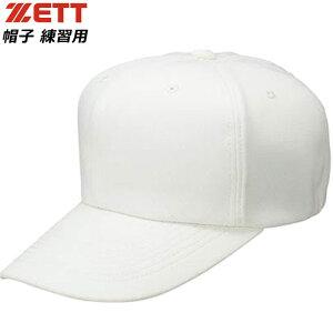 ゼット ベースボールキャプ キャップ 練習用帽子 帽子 六方角型 ポリエステル フィット感 シンプル スポーツ 運動 野球 ソフトボール トレーニング 練習 メンズ レディース 白 ホワイト ZETT B