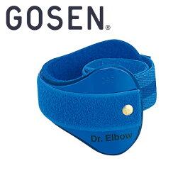 ゴーセン GOSEN ドクターエルボー テニス バドミントン アクセサリー ひじ痛防止 A80B