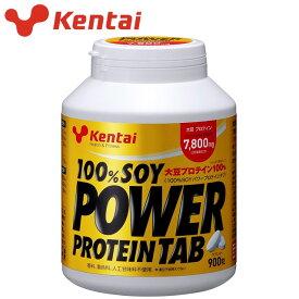 ケンタイ プロテイン 100%SOY パワープロテインタブ タブレット 900粒 たんぱく質 ビタミン カラダづくり 筋トレ トレーニング kentai K1401