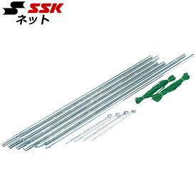 エスエスケイ 野球 ネット 支柱セット3M用 SSK SN042 設備 備品 ベースボール