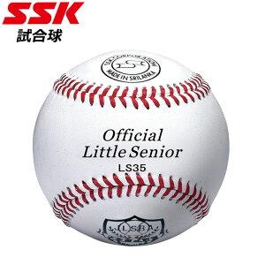 エスエスケイ 野球 試合球 リトル・シニアリ-グ試合球SSK LS35 社会人 大学 高校 リトル シニア 出荷単位12個 ベースボール