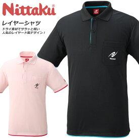 ニッタク 卓球 ゲームシャツ メンズ レディース ポケット付き 半袖 レイヤーシャツ 日本卓球協会公認 Nittaku NW2172 男女兼用