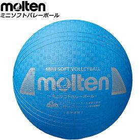 モルテン バレーボール ミニソフトバレーボール molten S2Y1200C 小学校 中・低学年用 球