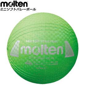 モルテン バレーボール ミニソフトバレーボール molten S2Y1200G 小学校 中・低学年用 球
