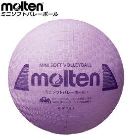 モルテン バレーボール ミニソフトバレーボール molten S2Y1200V 小学校 中・低学年用 球