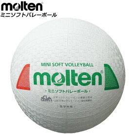 モルテン バレーボール ミニソフトバレーボール molten S2Y1201WX 小学校 高学年用 球