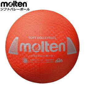 モルテン バレーボール ソフトバレーボール molten S3Y1200R ファミリー・トリム 球