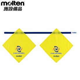 モルテン サッカー 施設備品 フラッグフットボール用フラッグ molten XA0040Y