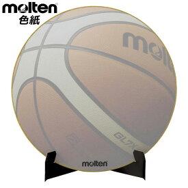 モルテン アクセサリー 色紙 サイン色紙 バスケットボール molten XA0110B 合紙 備品