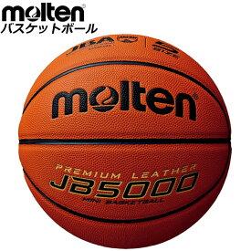 モルテン バスケットボール JB5000 molten B5C5000 5号 用具 小物