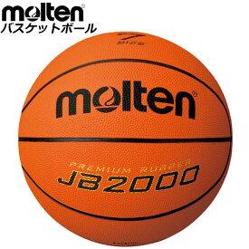 モルテン バスケットボール JB2000 molten B6C2000 6号 球 用具 小物